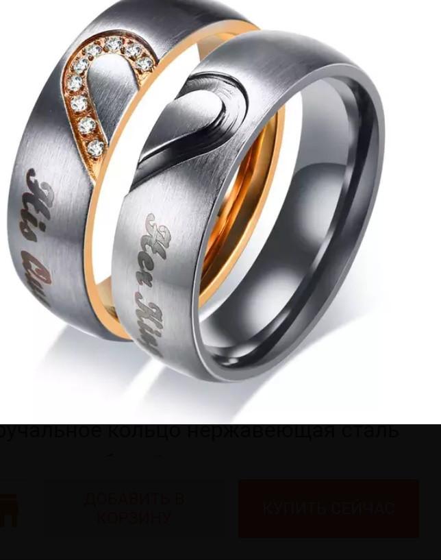 Свадебные кольца,для влюбленных позолота