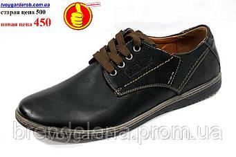 Туфлі чоловічі новинка р( 40-43)