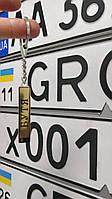 "Брелок с номером авто ""Премиум"", металл золото, серебро, двухсторонний, полноцвет ТМ ""Киевзнак"" за 20 мин."