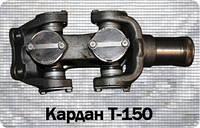 Вилка Т-150 кардана двойная 151.36.023-2 кардан т-150