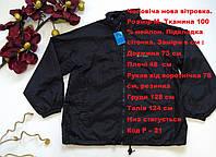 Ветровки Мужские Спортивные — Купить Недорого у Проверенных ... 74299a6f30e