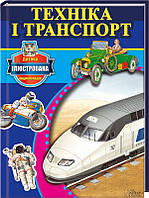Техніка і транспорт. Окслейд К., фото 1