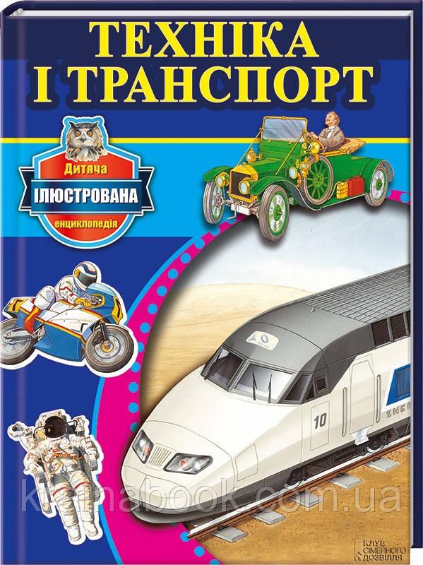 Техніка і транспорт. Окслейд К.