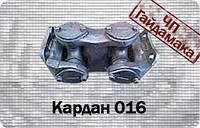 151.36.016  Вилка двойная  кардан т-150