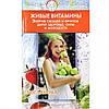 Живые витамины. Энергия овощей и фруктов дарит здоровье, силы и молодость