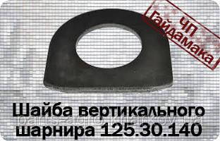 Т-150 шайба вертикального шарніра 125.30.140