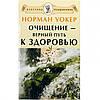 Книга доктора Уокера. Очищение – верный путь к здоровью