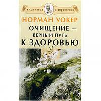 Книга доктора Уокера. Очищение – верный путь к здоровью, фото 1