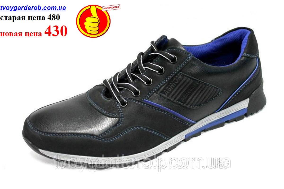 Спортивные мужские туфли ( р 40-42)