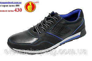 Спортивные мужские туфли  р( 40-42)