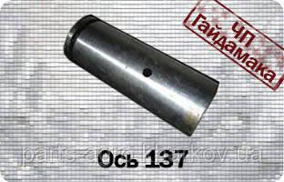 Т-150 151.30.137-1(пр-во ХТЗ) Вісь вертикального шарніра