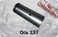 Т-150 151.30.137-1(пр-во ХТЗ)  Ось вертикального шарнира