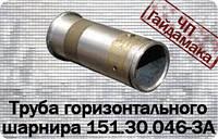 151.30.046-3А  Труба горизонтального шарнира Т-150