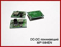 DC-DC преобразовательль понижающий на MP1584EN