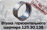 125.30.138  Втулка горизонтального шарнира  Т-150