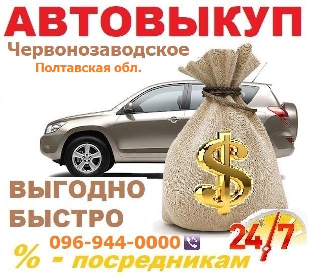 АвтоВыкуп Червонозаводское, в течение часа! Срочный авто выкуп Червонозаводское! без выходных!