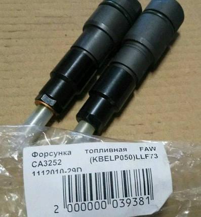 Форсунка топливная KBELP050 LLF73 FAW-3252 (Фав 3252) 1112010-29D, фото 2