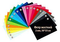 Фетр жесткий 2 мм в наборе 20 цветов, 50х33 см, фото 1