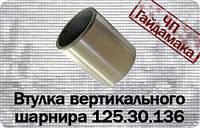 Т-150 125.30.136  Втулка вертикального шарнира