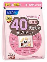 FANCL японские премиальные витамины + все что нужно для женщин 40-50 лет 30 пакетов  на 30 дней