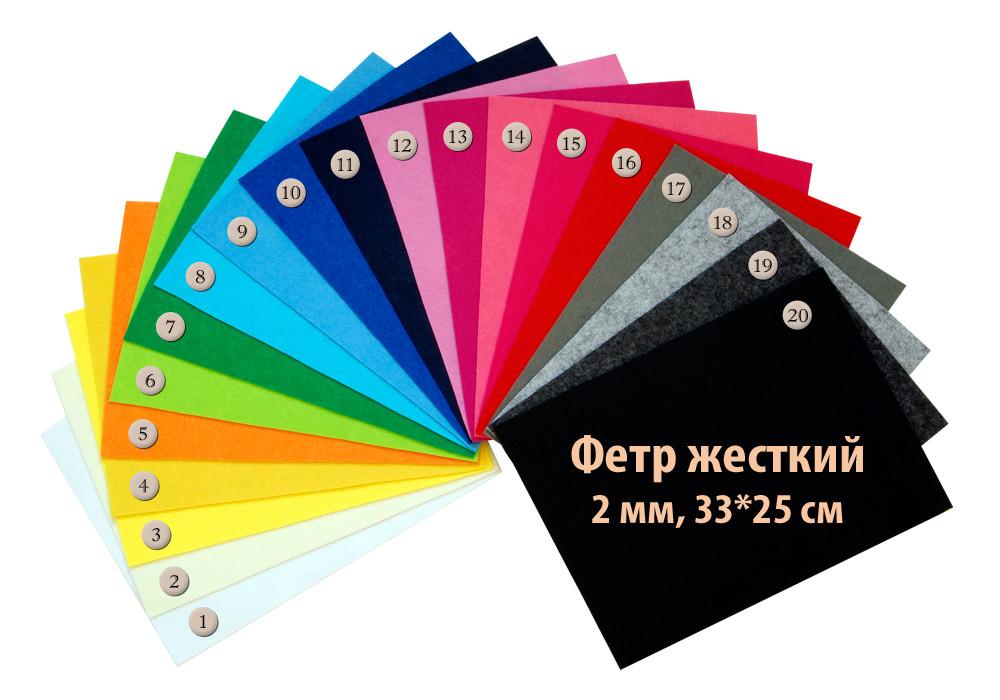 Фетр жорсткий 2 мм у наборі 20 кольорів, 33х25 см, Китай