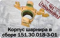151.30.018-3-01  Корпус шарнира в сборе