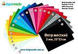 Фетр жорсткий 2 мм у наборі 20 кольорів, 33х25 см, Китай, фото 2