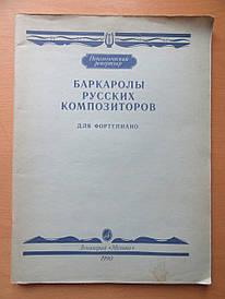 Баркаролы русских композиторов