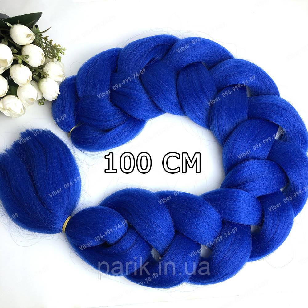 💙 Канекалон 100 см. синий, длинный метровый 💙
