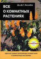 Все о комнатных растениях. Хессайон Д.Г.