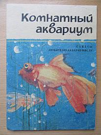 Комнатный аквариум. Советы любителю-аквариумисту
