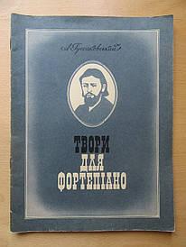 А.Гуссаковский. Произведения для фортепиано