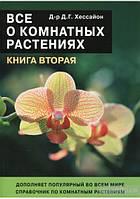 Все о комнатных растениях. Книга 2. Хессайон Д.Г.