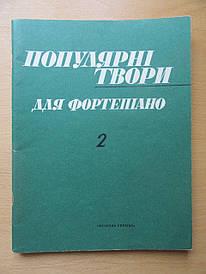 Популярные произведения для фортепиано. Тетрадь 2