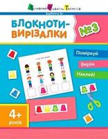 Блокноти-вирізалки АРТ №3 (у)(20)