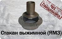 Т-150 Стакан выжимного подшипника ЯМЗ 172.21.222