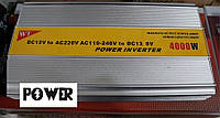Мощный инвертор 4000W с реальной отдачей мощности и автоматическая функция зарядки аккумулятора