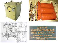 Агрегат выпрямительный ВАКС-2,75-230