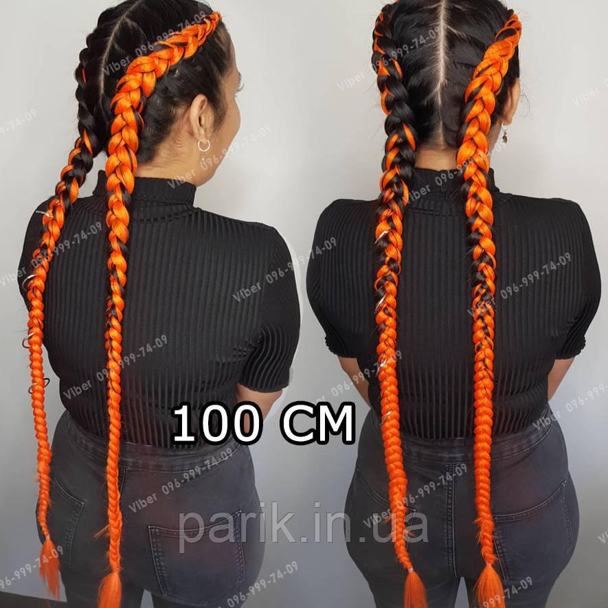 ✨🧡 Каникалон длинный оранжевый, метровый 🧡✨