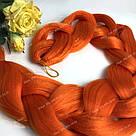 ✨🧡 Каникалон длинный оранжевый, метровый 🧡✨, фото 7