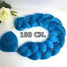 💙 Каникалон 100 см.тёмно голубой, длинный метровый 💙, фото 2