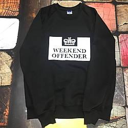 """Свитшот мужской """"Викенд Оффендер"""" Weekend Offender   Свои фото"""