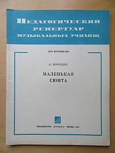 Нотные издания для фортепиано