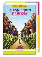 Пригоди короля Мацюся. Автор: Януш Корчак, фото 1