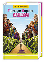 Пригоди короля Мацюся. Автор: Януш Корчак
