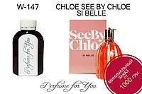 Женские наливные духи See by Chloe Si Belle Chloe  125 мл
