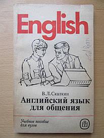 В.Л.Скалкин. Английский язык для общения