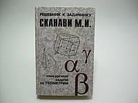 Решебник к задачнику Сканави М.И. Конкурсные задачи по геометрии.
