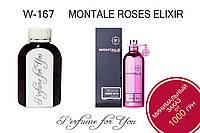 Женские наливные духи Montale Roses Elixir 125 мл