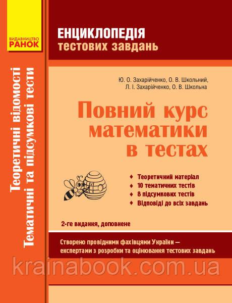 Повний курс математики в тестах: Теоретичні відомості. Тематичні і комбіновані тести. Ч 2. Захарійченко Ю.